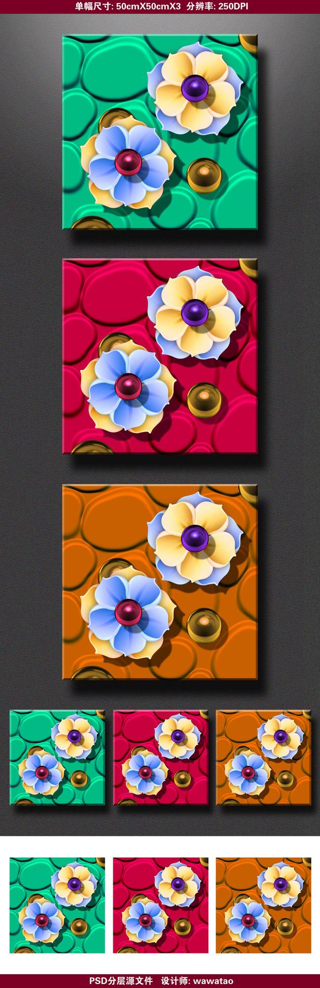 手绘花卉植物花卉无框画3d立体石头