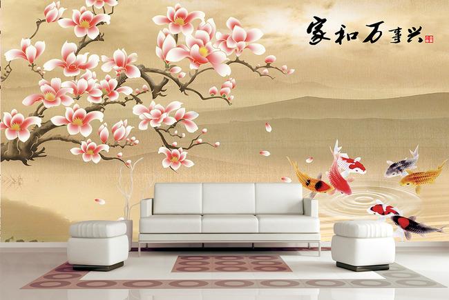 家和万事兴玉兰花九鱼图中式电视背墙图片