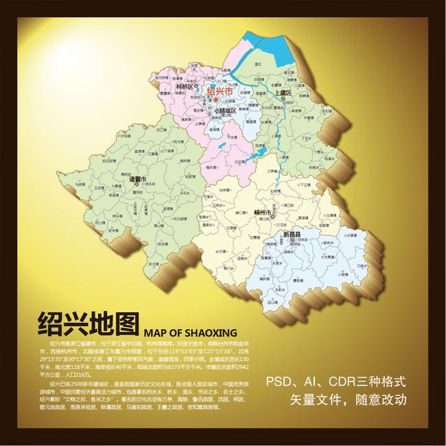 绍兴地图(含矢量图)