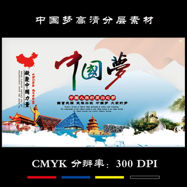 中国梦图片设计图片