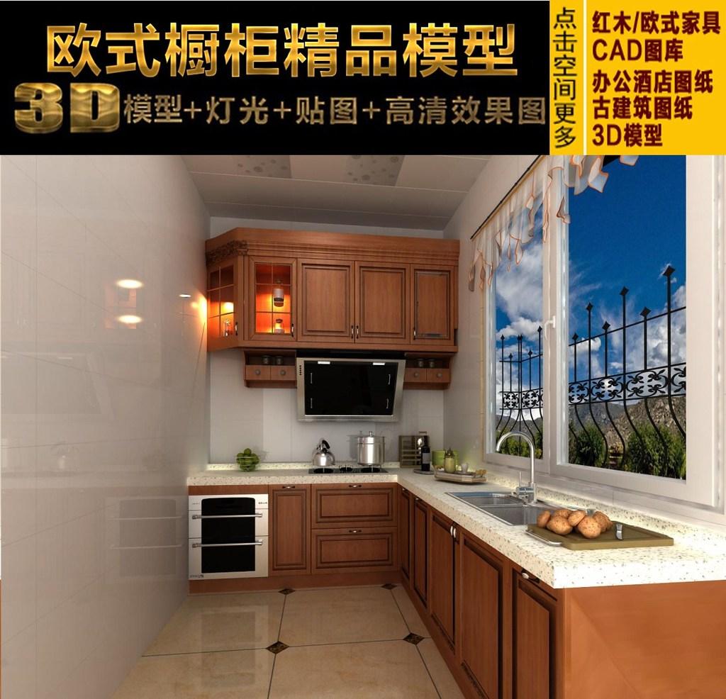 欧式实木橱柜3d精品模型+灯光贴图图片