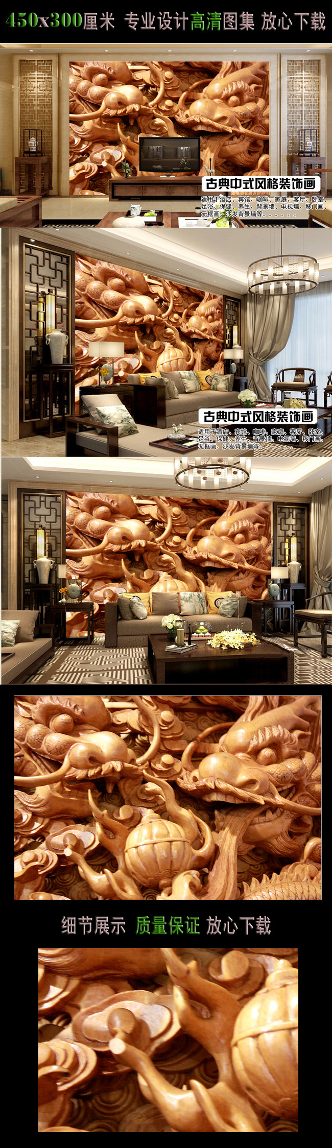 中国龙木雕电视背景墙