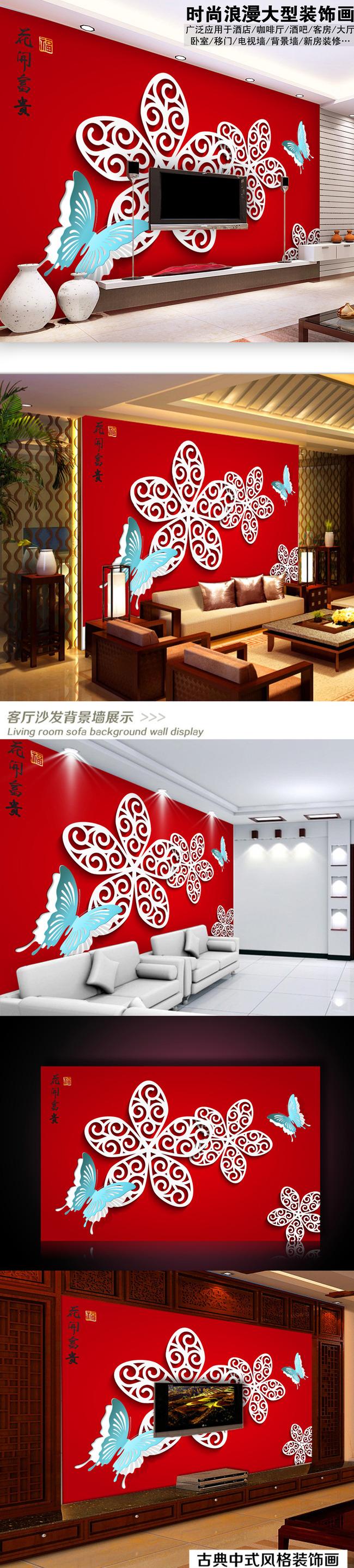 3d立体新春蝴蝶花朵剪纸背景墙