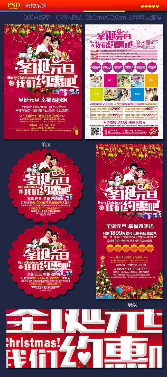 圣诞节元旦婚纱影楼活动宣传单页模板