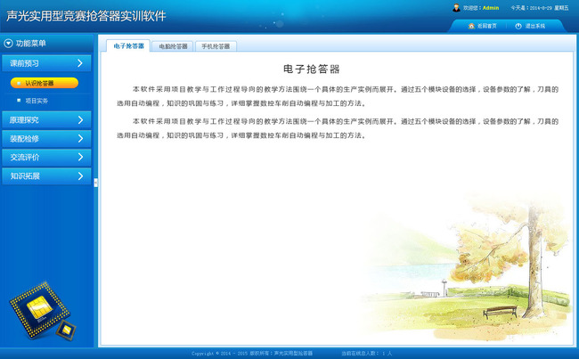 ui用户界面设计图片