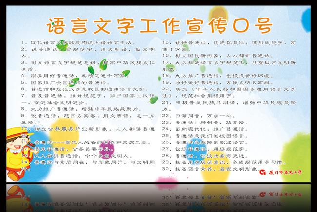 语言文字请写规范字模板下载(图片编号:12817863)_其他展板设计_展板设计_我图网weili.ooopic.com