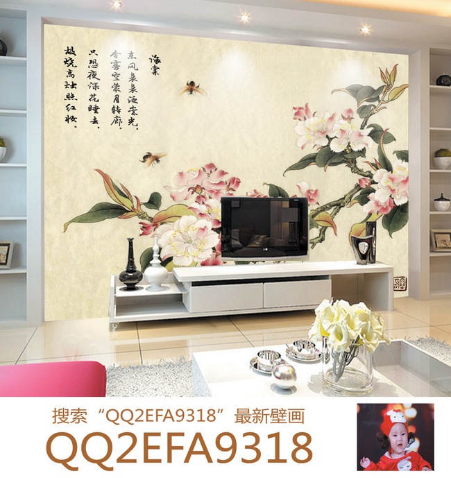 西府海棠手绘沙发背景墙壁画