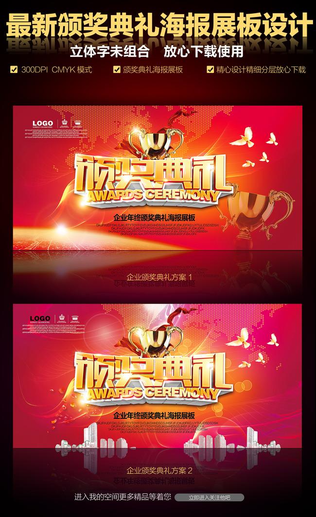 颁奖典礼海报展板背景12模板下载 颁奖典礼海报展板背景12图片下载