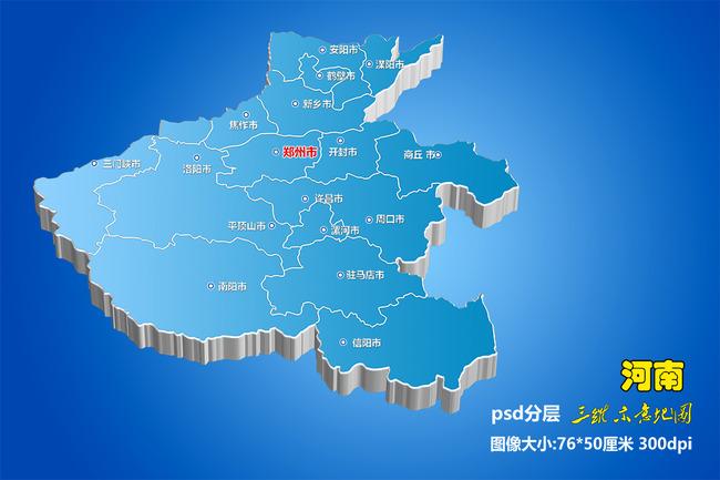 河南地图河南省地图蓝色带地区名
