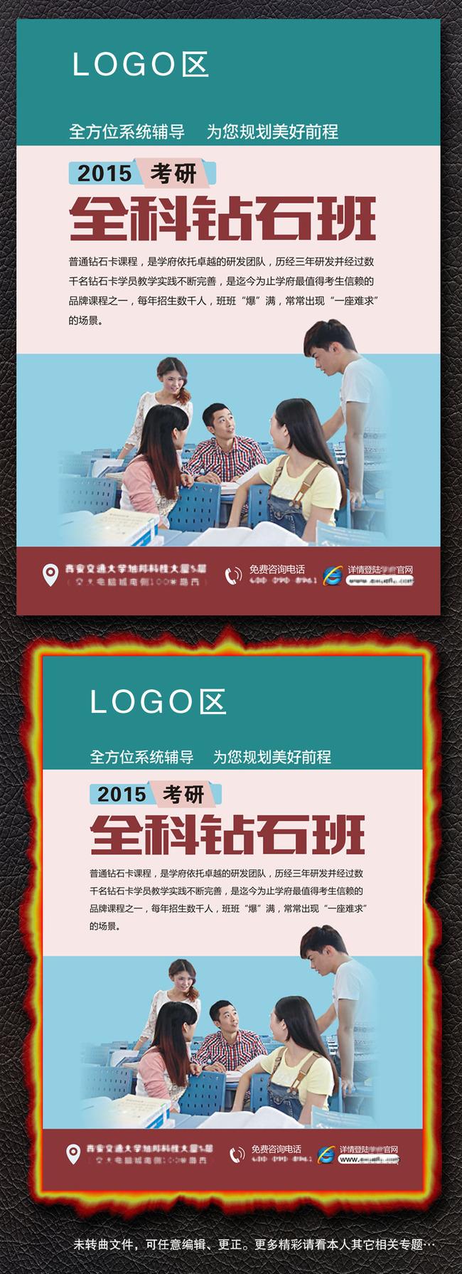 中考 考研 公务员 教育 培训 考试 学校 招生 海报 宣传单 培训班