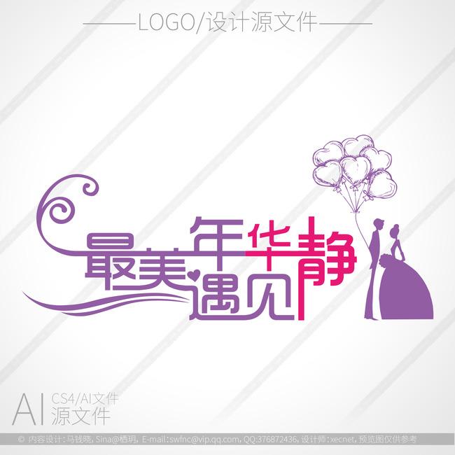 最美年华遇见静婚礼logo艺术字设计