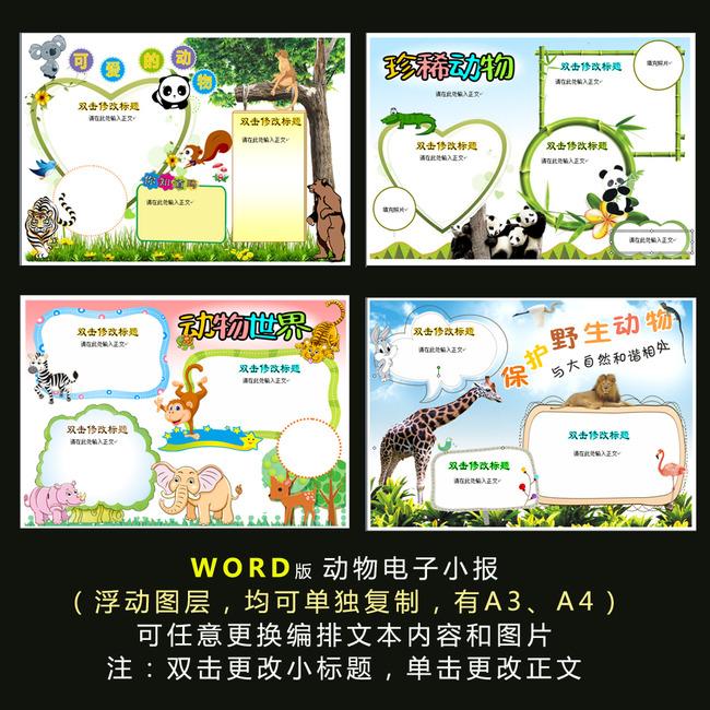 word动物小报模板保护动物电子小报