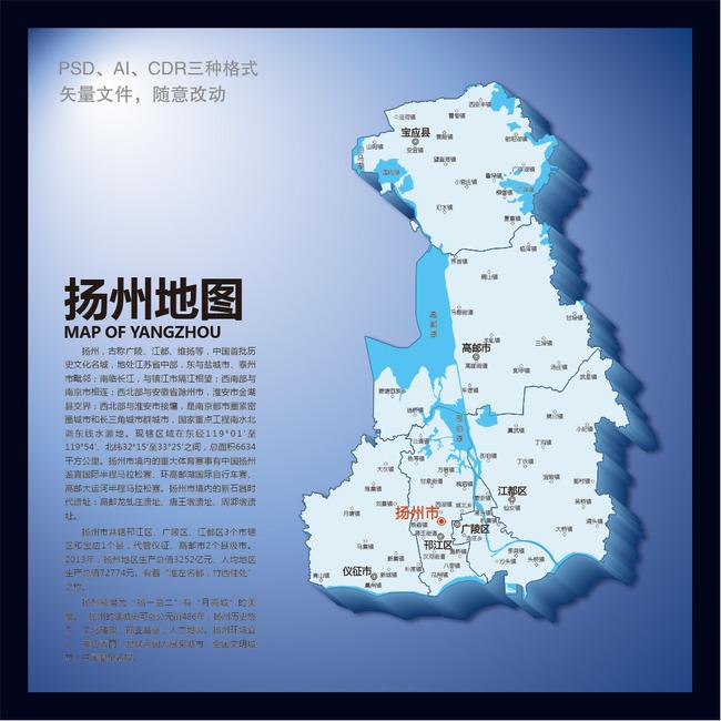 扬州地图(含矢量图)