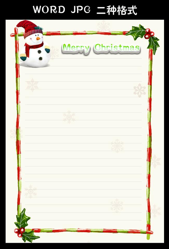 简约圣诞信纸