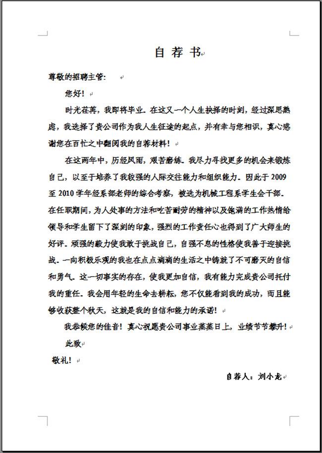 求职自荐信word文档6份模板下载(图片编号:12825278)