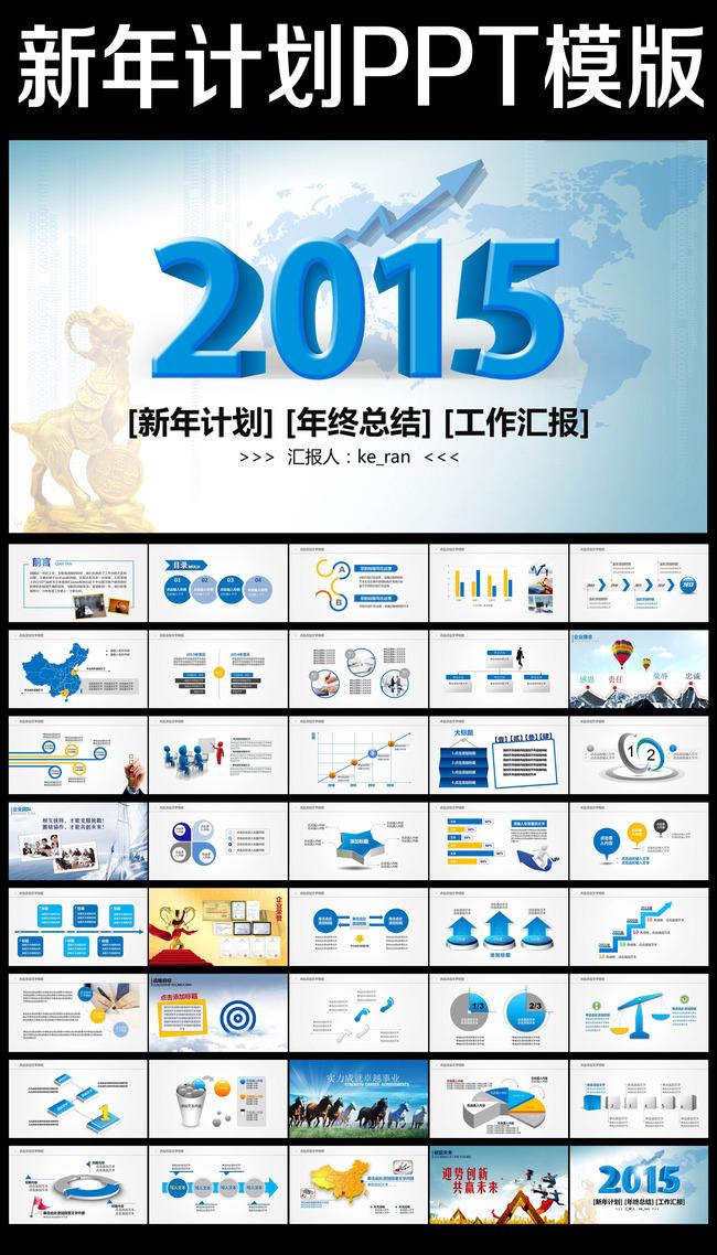 2015年终总结工作报告计划ppt模板