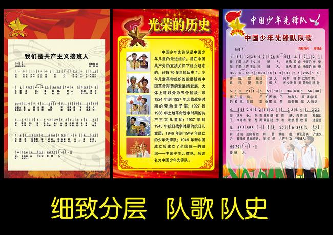 中国少先队队歌队史