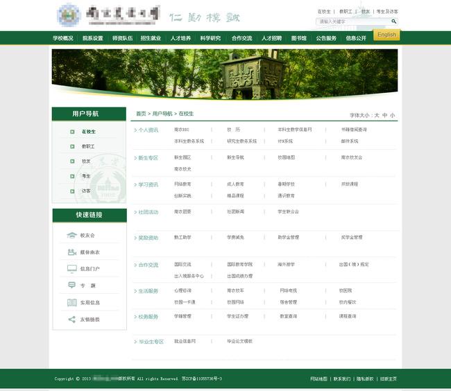 精美学校网页整套psd模板