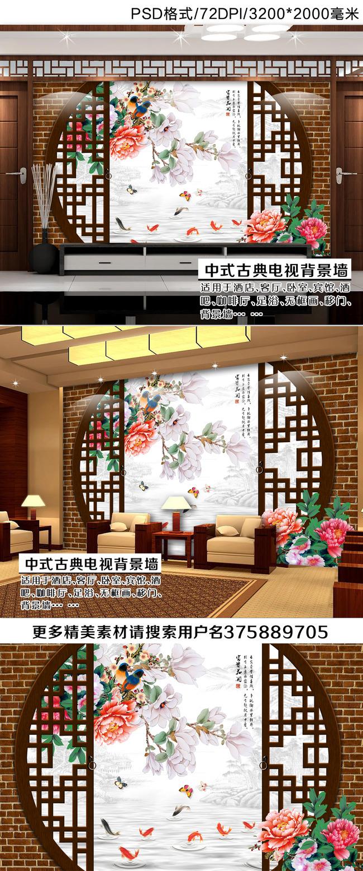 中式窗子3d电视背景墙