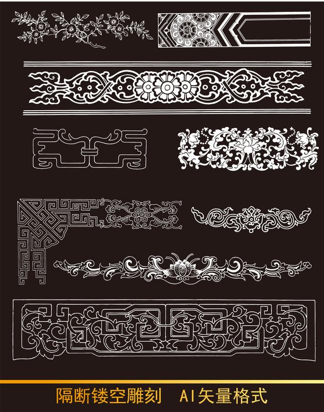 中式花边边框雕花雕刻图案