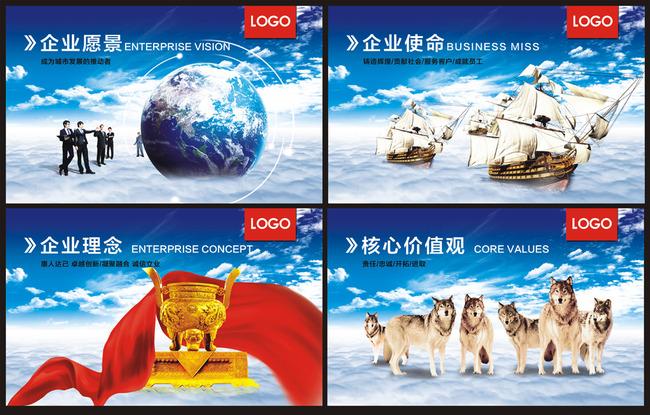 企业文化海报模板
