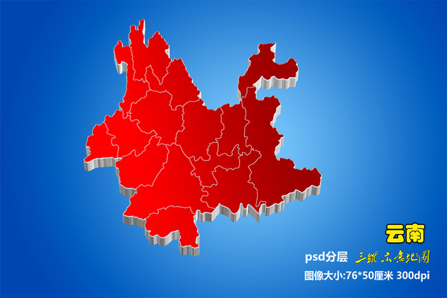 云南地图云南省地图红色