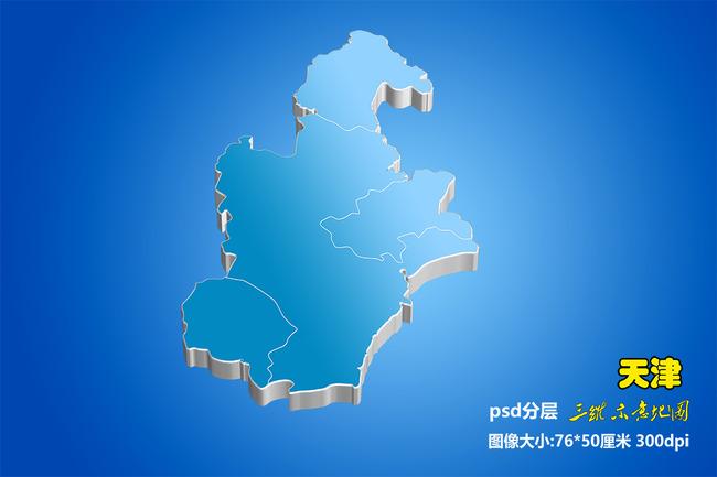 天津地图蓝色 天津市地图 天津市 天津地图 天津高清地图 天津地图