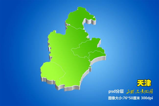 立体天津地图 中国天津 天津中国 中国地图 绿色地图 三维地图