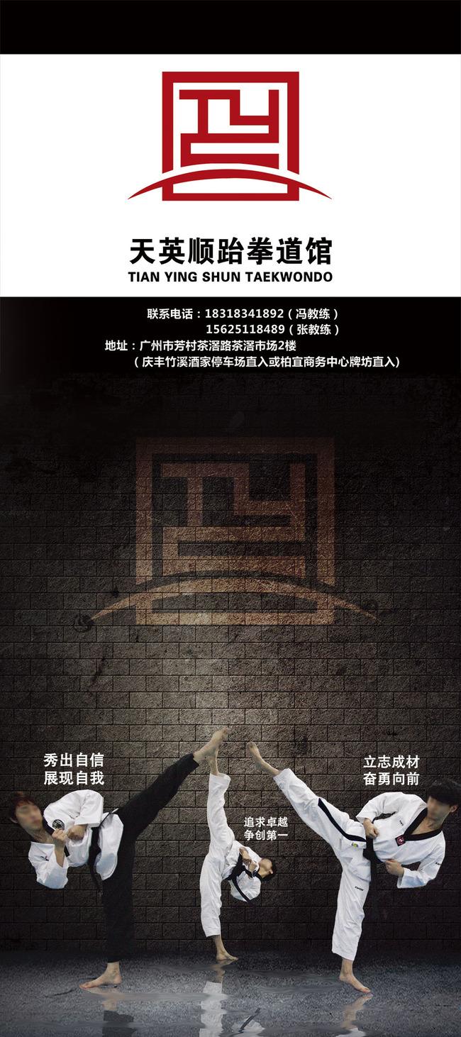 跆拳道招生展架模板下载(图片编号:12831584)_x展架