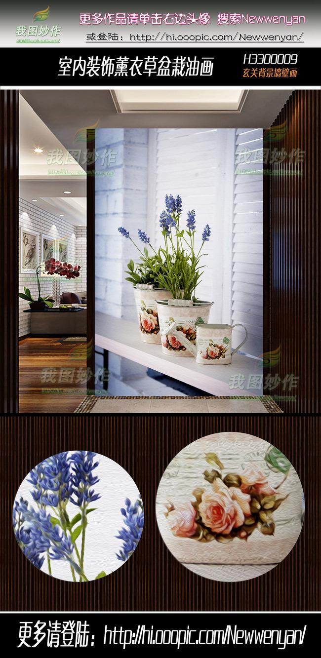 客厅家居室内紫色薰衣草盆栽植物油画玄关背景墙  花株  美容养生馆