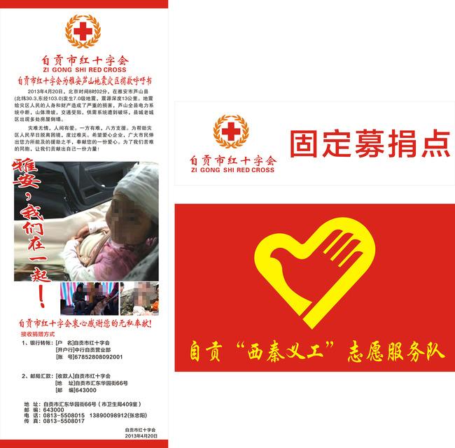 平面设计 海报设计 海报设计|秋季海报 > 红十字义工海报  下一张&nbs