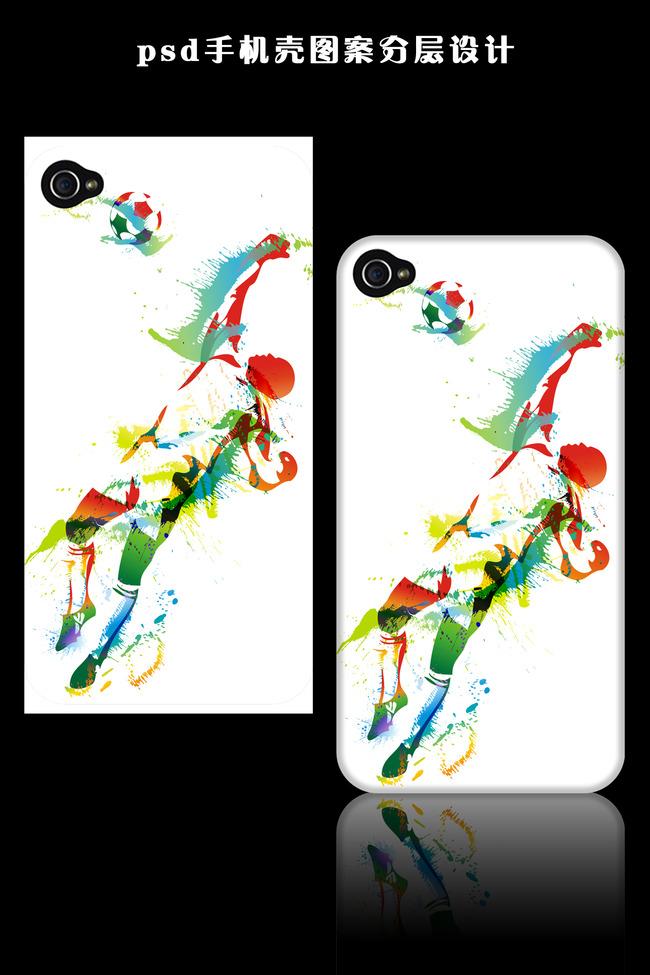 卡通手机壳 手机壳设计 苹果手机 手机套 足球 卡通 人物 手绘 插画