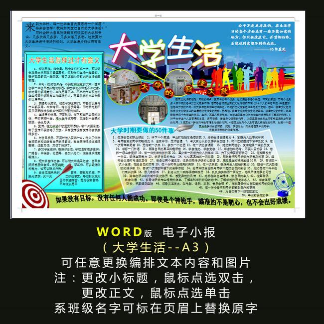 word模板电子小报校报大学生活
