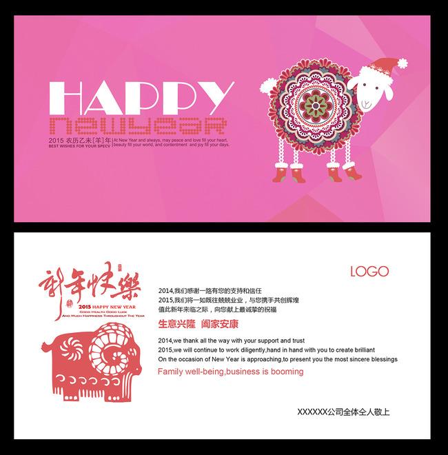 2015羊年卡通新年贺卡明信片设计psd