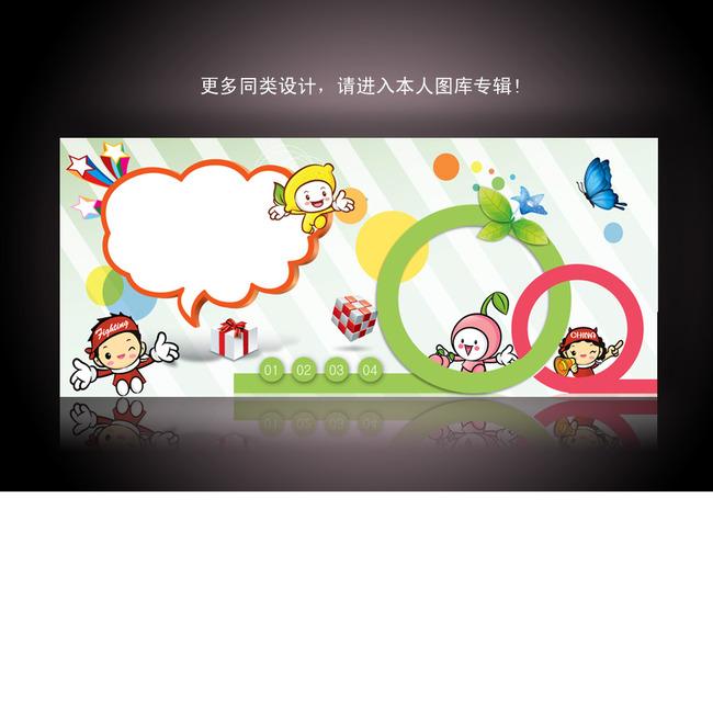 幼儿园运动会展板海报