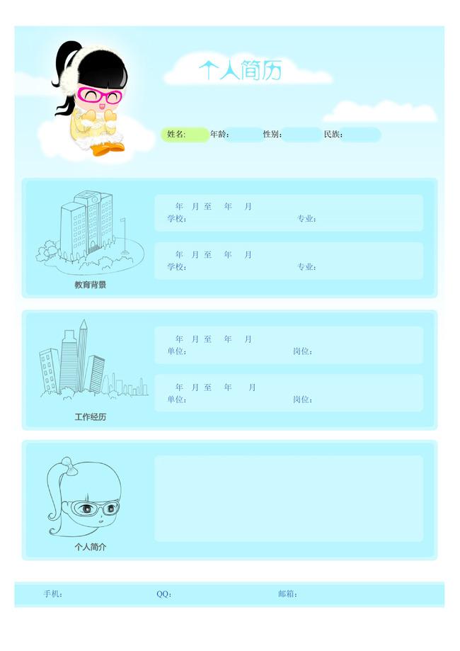 可爱女生q版个人简历word文档模板下载(图片编号:)图片