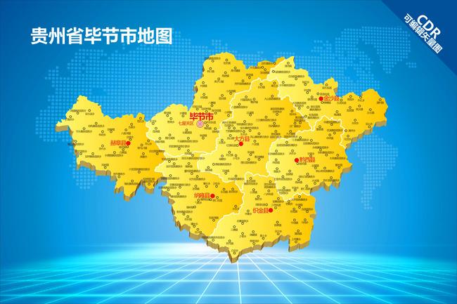 毕节地图模板下载 毕节地图图片下载 贵州省地图 贵州地图 贵州省