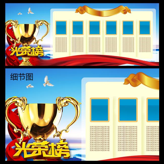 2015企业光荣榜荣誉榜模版模板下载