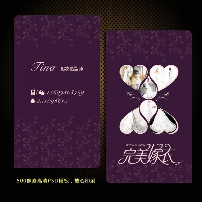 婚庆名片婚纱名片化妆师名片模板下载(图片编号:)__卡