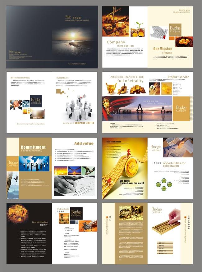 金融公司画册模板下载(图片编号:12836147)