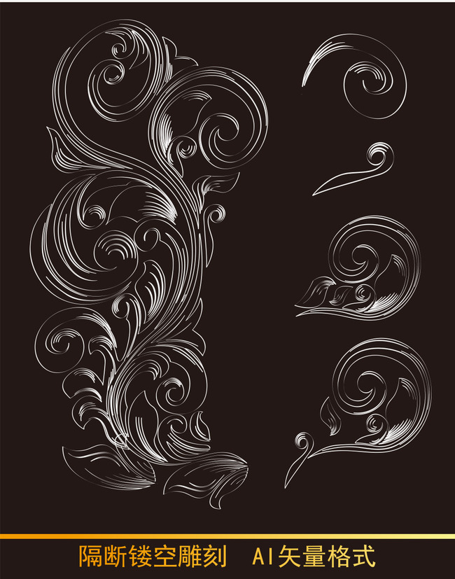 欧式古典花纹镂空