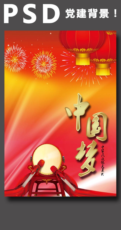 梦国庆海报手绘