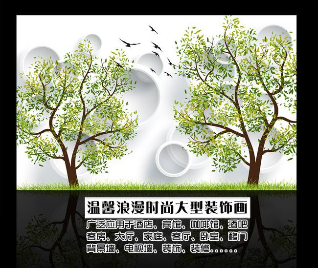 树木小鸟3d立体电视背景墙