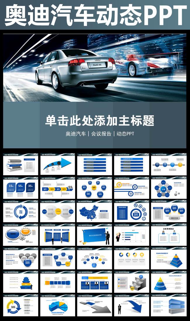 奥迪商务汽车制造业报告会议ppt幻灯片模板下载