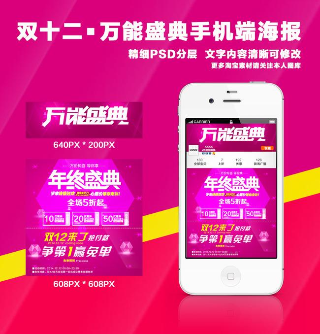 淘宝天猫双12无线端手机店铺装修模板下载(图片编号:)