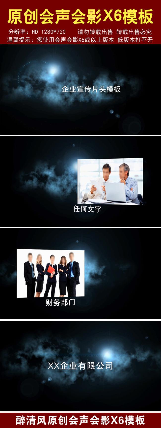 会声会影x6模板商务企业宣传片头模板下载