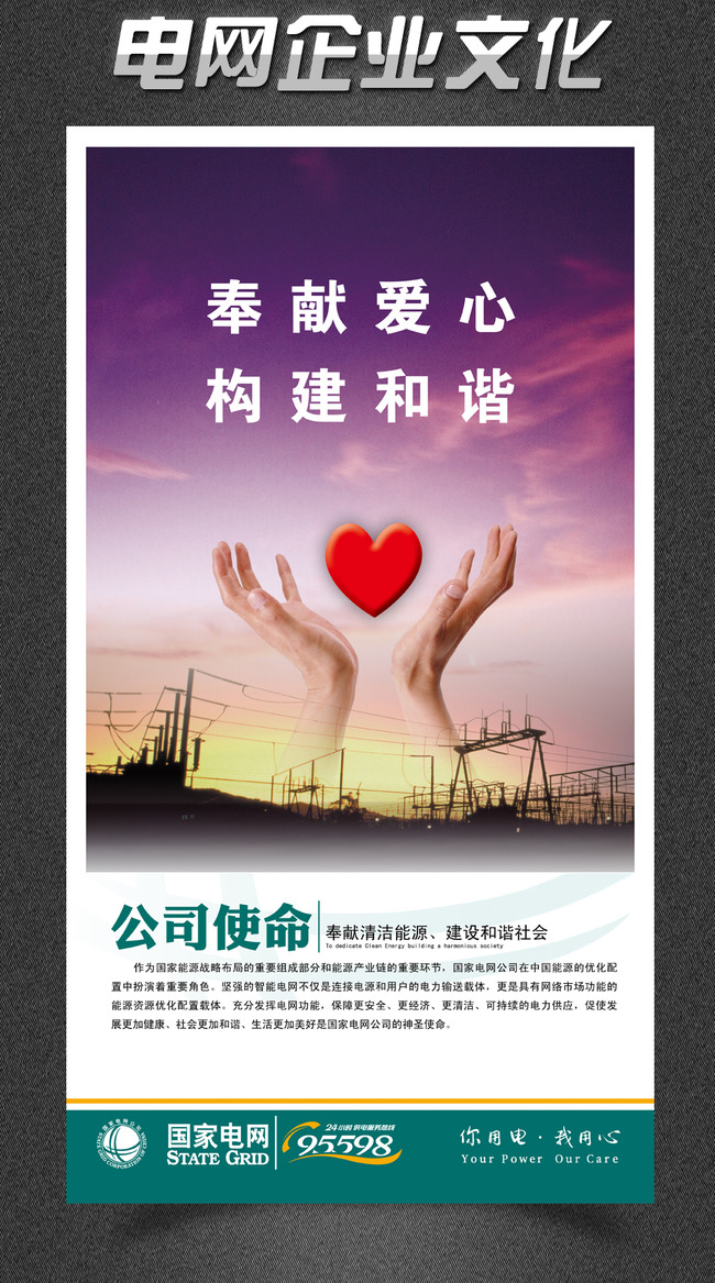 平面设计 展板设计 中国风展板 > 电力企业展板公司使命  下一张&nbsp