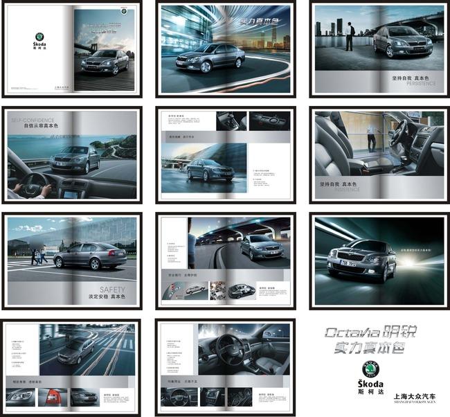 车轮毂画册 方向盘 发动机 斯柯达 车尾灯 画册版式设计 画册排版