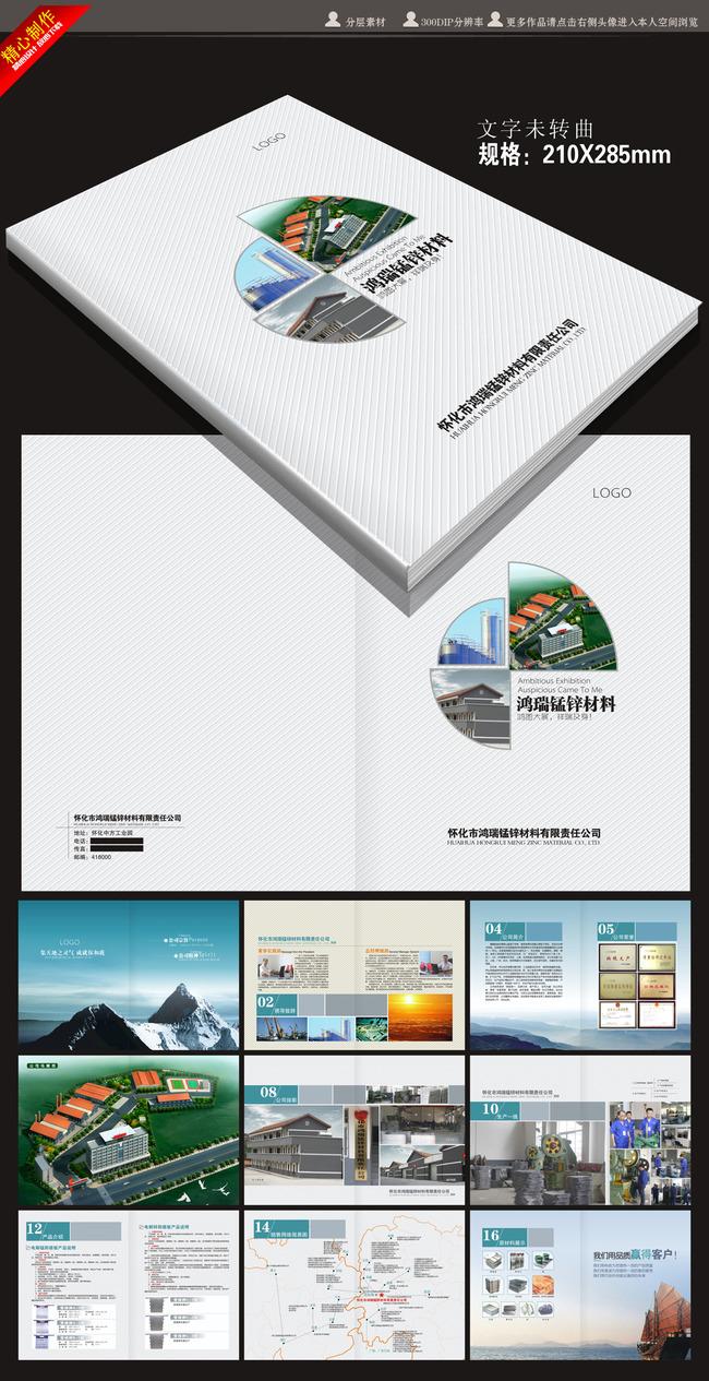 化工工业产品公司画册宣传册模板下载(图片编号:)_()图片