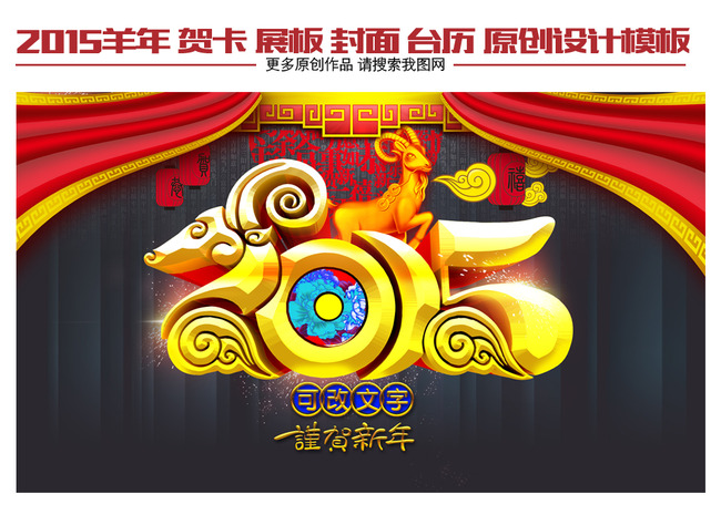 2015年立体字羊年海报台历挂历封面模板图片